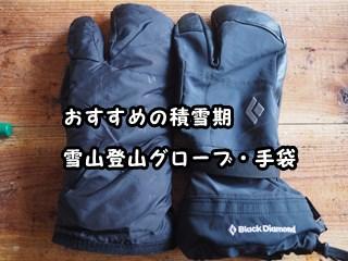 【2021年版】おすすめの積雪期 「雪山・冬山」登山のグローブ(手袋)