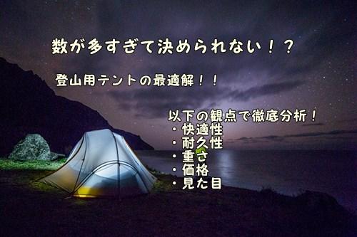 (2021年)登山用山岳テントの選び方&おすすめ一覧(価値観に合わせた最強テントを考えてみた)