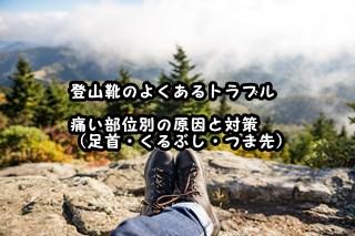 登山靴のよくあるトラブル 痛い部位別の原因と対策(足首・くるぶし・つま先) (2)