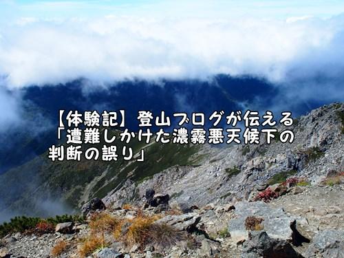 【体験記】登山ブログが伝える「遭難しかけた濃霧悪天候下の判断の誤り」