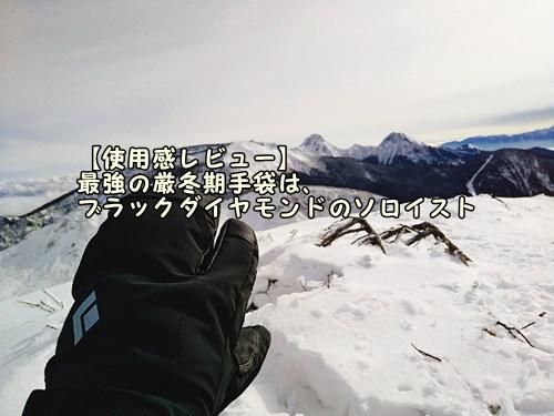 【使用感レビュー】最強の厳冬期手袋は、ブラックダイヤモンドのソロイストフィンガー