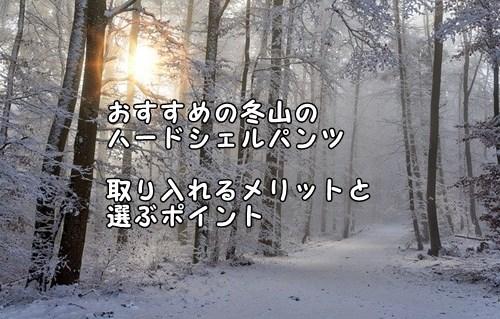 おすすめの冬山のハードシェルパンツ 取り入れるメリットと選ぶポイント