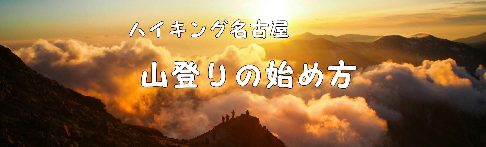 ハイキング名古屋