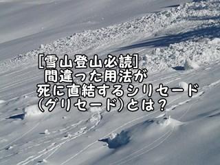 [雪山登山必読] 間違った用法が死に直結するシリセード(グリセード)とは?