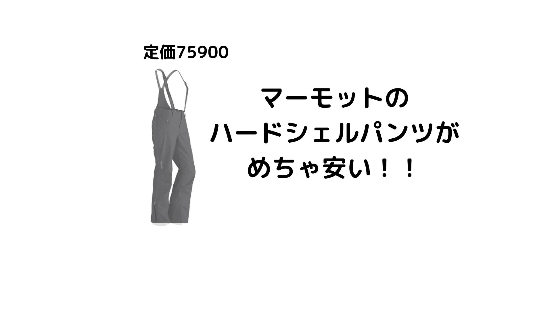 マーモットの ハードシェルパンツが めちゃ安い!!