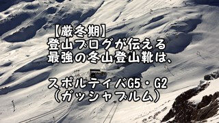 【厳冬期】登山ブログが伝える最強の冬山登山靴は、スポルティバG5・G2(ガッシャブルム)