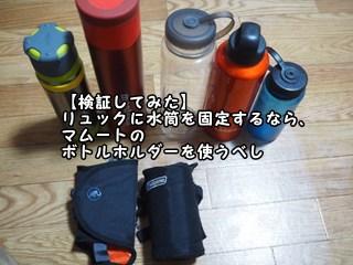 【検証してみた】リュックに水筒を固定するなら、マムートのボトルホルダーを使うべし
