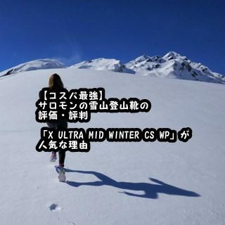 【コスパ最強】サロモンの雪山登山靴の評価・評判と「X ULTRA MID WINTER CS WP」が人気な理由