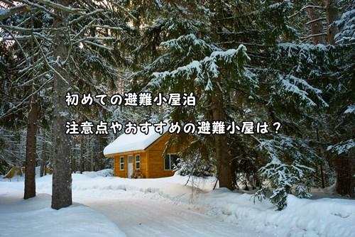 初めての避難小屋泊 注意点やおすすめの避難小屋は?