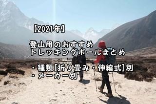 【2021年】登山用のおすすめトレッキングポールまとめ(種類[折り畳み・伸縮式]・メーカー別)