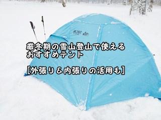 厳冬期の雪山登山で使えるおすすめテント[外張り&内張りの活用]