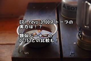 EPI revo-3700ストーブの実力は!? 類似バーナーのp-153との比較