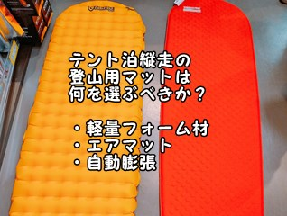 【2021年版】テント泊縦走の登山用スリーピングマットは何を選ぶべきか?(軽量フォーム材・エアマット・自動膨張)