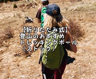 【折りたたみ式】登山のおすすめトレッキングポール(ストック)