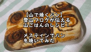 【山で焼くパン】登山ブログが伝える山ごはんのレシピ:メスティンでパンを焼いてみた