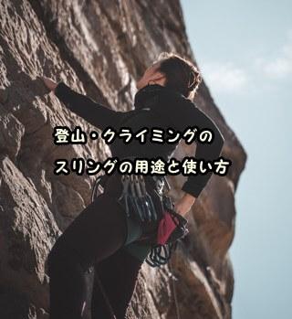 登山・クライミングのスリングの用途と使い方