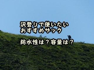 沢登りで使いたいおすすめザック 防水性は?容量は?