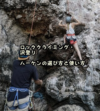 ロッククライミング・沢登り ハーケンの選び方と使い方