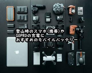 登山時のスマホ(携帯)やGOPROの充電におすすめのモバイルバッテリー