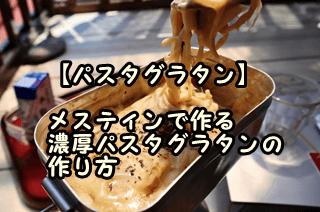 【パスタグラタン】メスティンで作る濃厚パスタグラタンの作り方