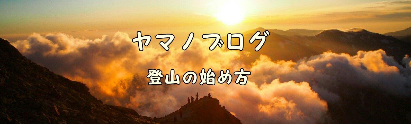 ヤマノブログ