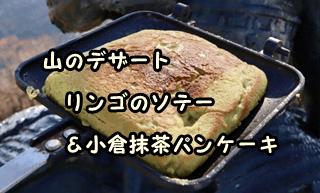 簡単山デザートに挑戦!リンゴのソテー&小倉抹茶パンケーキ