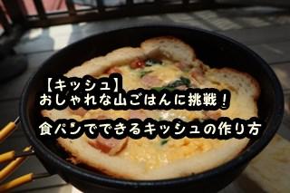 【キッシュ】おしゃれな山ごはんに挑戦!食パンでできるキッシュの作り方