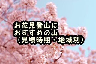 お花見登山におすすめの山(見頃時期・地域別)
