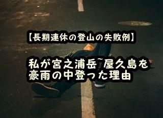 私が宮之浦岳~屋久島を豪雨の中登った理由