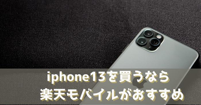 iphone13を買うなら、楽天モバイルがおすすめ