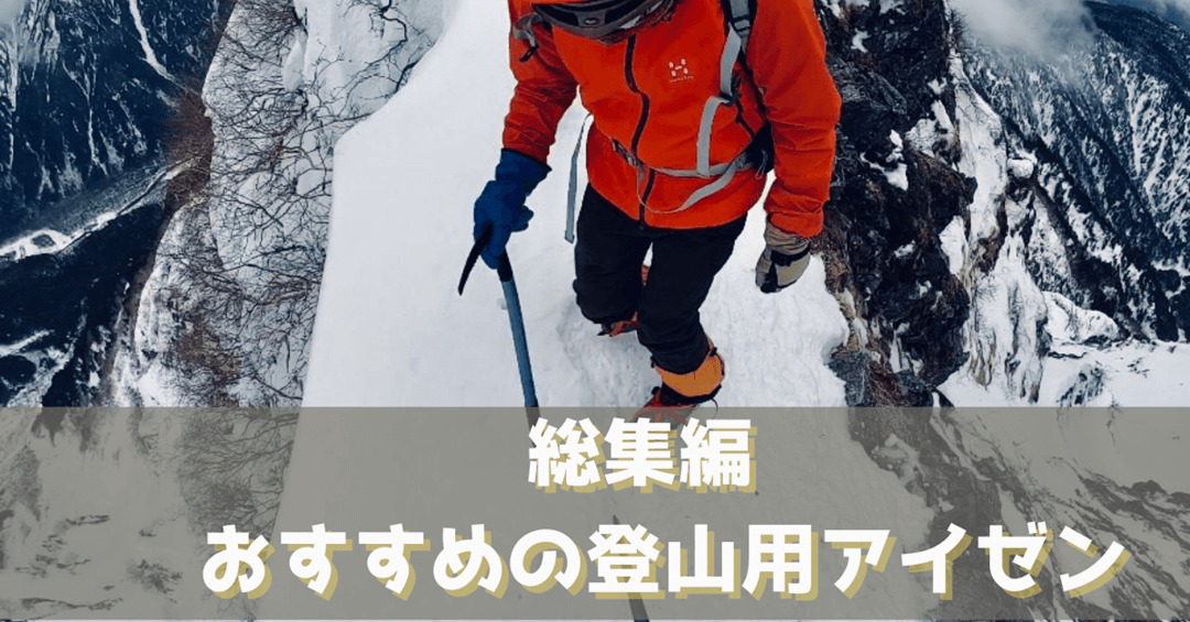 【2021年】登山用アイゼン(クランポン)の選び方やおすすめモデル
