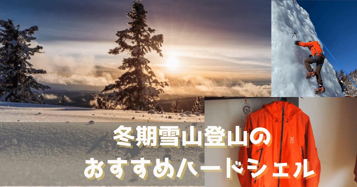 【2021年】冬期雪山登山のおすすめハードシェル 性能比較や特徴について