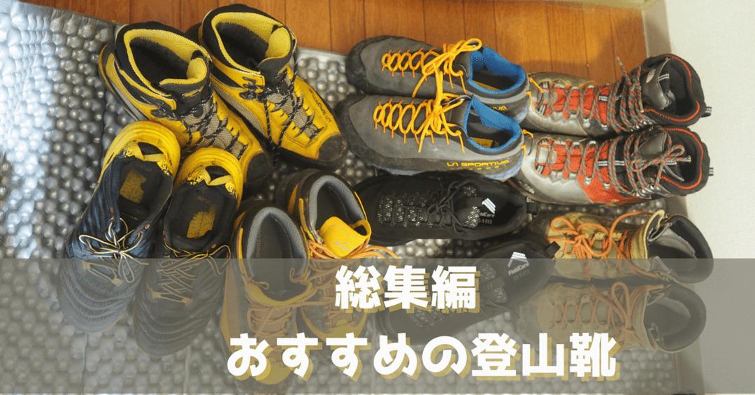 【初心者必見】登山ブログが伝える「おすすめの登山靴」と選び方