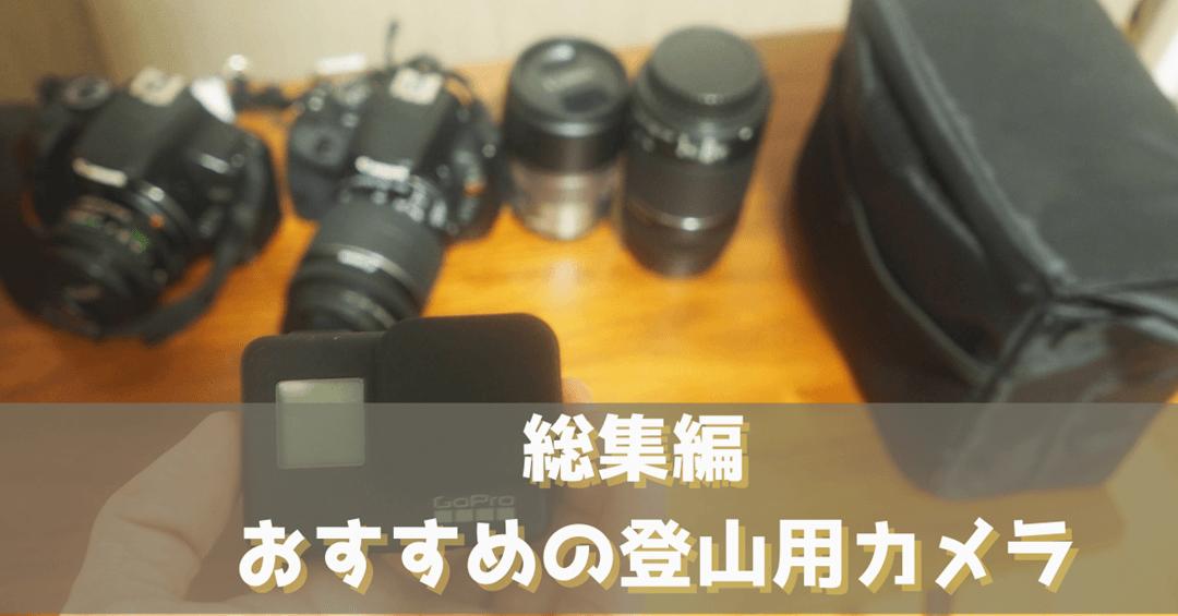 【後悔しない】登山におすすめなカメラの選択!山の写真と思い出はどうやって残す?