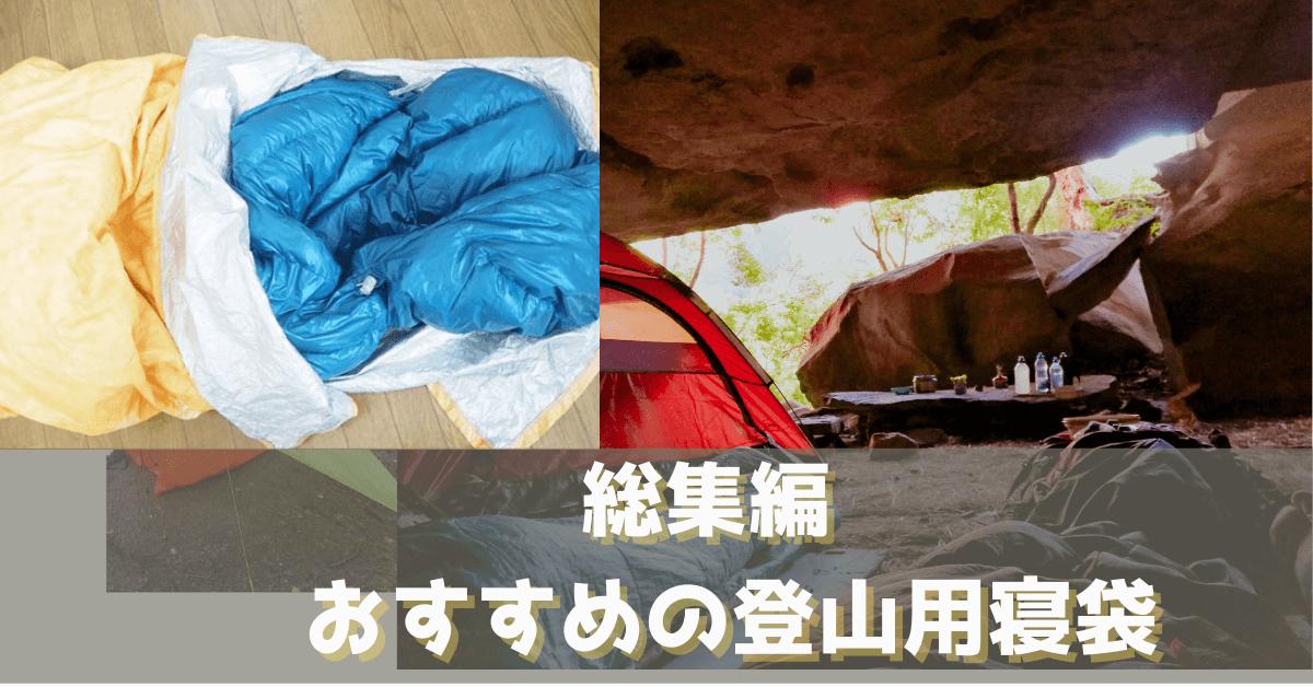 登山用の寝袋(シュラフ) の選び方やおすすめ製品 これでテント泊もバッチリ