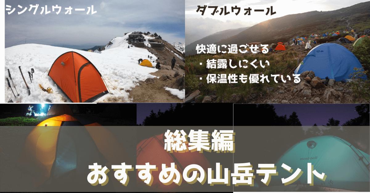 【2021年】登山用山岳テントの選び方&おすすめ一覧 価値観に合わせた最強テントとは?